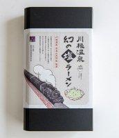 暮-16 川根温泉 幻の塩ラーメン