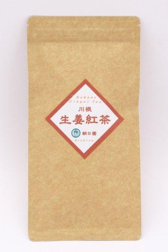 57.川根生姜紅茶