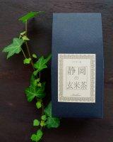 85.玄米茶パウダー スティック 0.5g×20本入