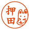 狐の面認印