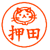 ネコ4認印