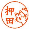 ネコ5認印