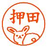 ウサギ4認印