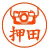 カメラ認印