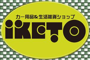 カー用品&生活雑貨ショップ IKETO(イケト)