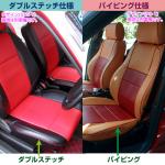 ワゴンR(MH23S)用オーダーシートカバーHQ【送料無料】