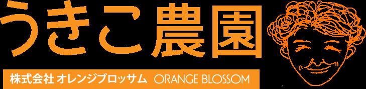 オレンジブロッサム(熊本河内の青みかん果汁や粉末など)