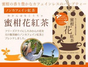 ノンカフェイン「蜜柑花紅茶」みかんの花の紅茶:フリーズドライ