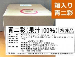 箱入りの青二彩(18リットル)