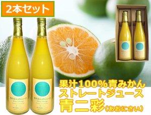 青二彩【600ml×2本】青みかん果汁100%ストレートジュース[箱入り]