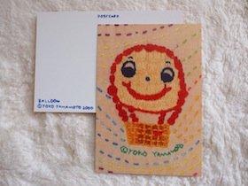 BALLOON(バルーン)ポストカード