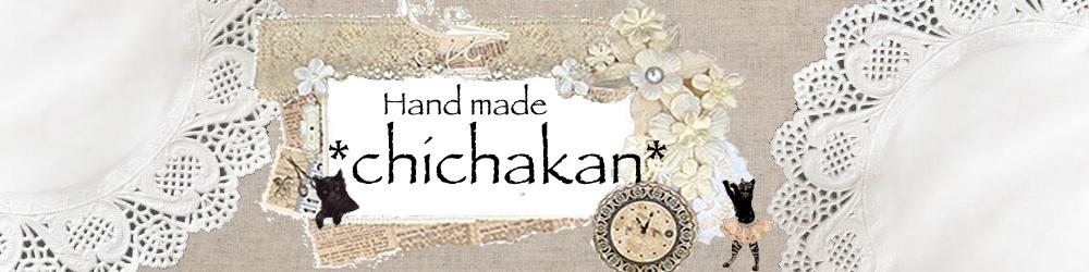 ハンドメイドアクセサリーや羊毛フェルトの雑貨のお店chichakan