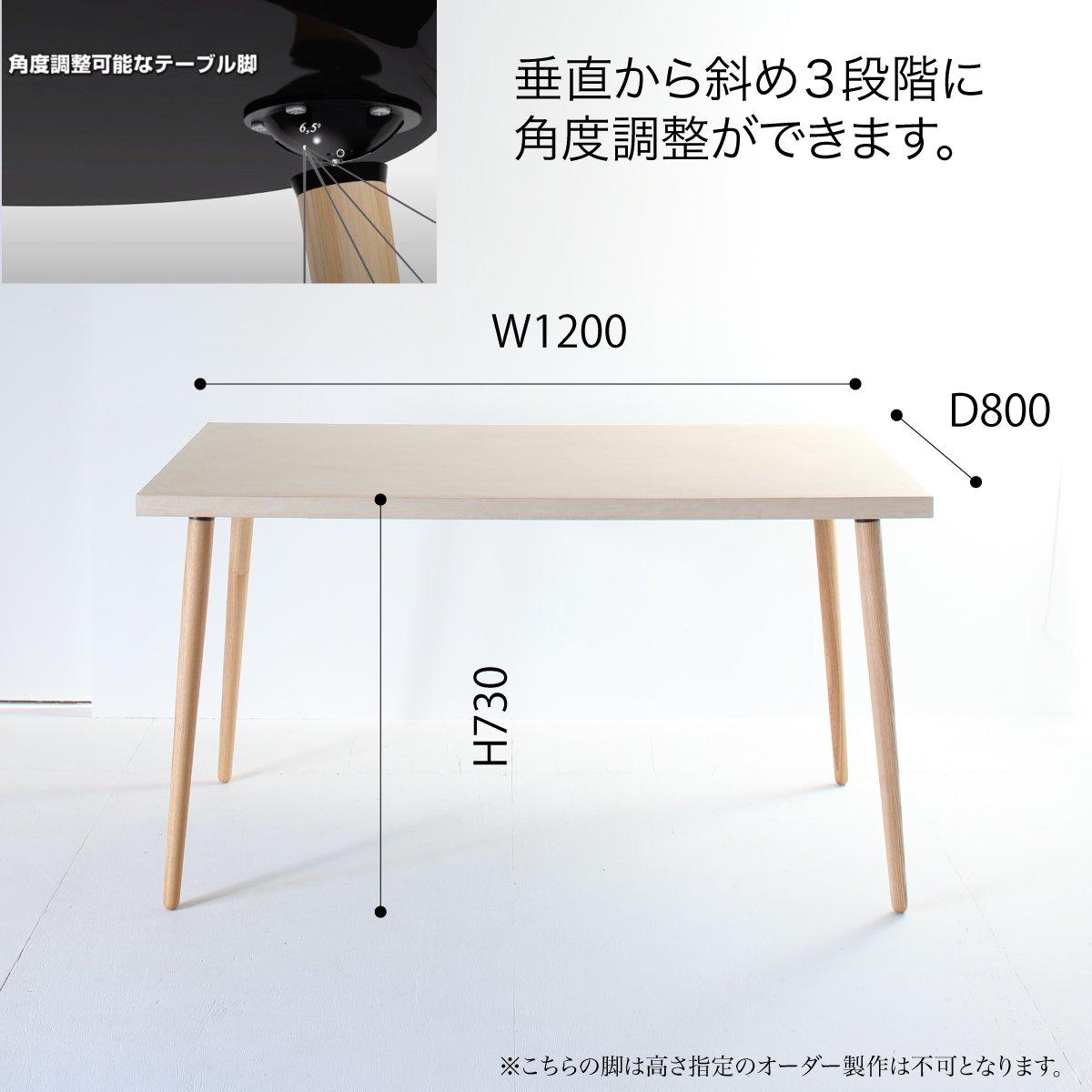 ダイニングテーブル選べる斜めホワイト脚