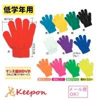 カラーのびのび手袋 2個組
