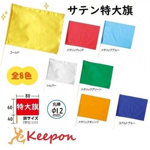 サテン特大旗(丸棒φ12mm)4色からお選び下さい
