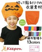 衣装ベース 帽子 (4個までメール便可能)〜13色からお選びください