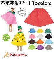 衣装ベース マントスカート (1個までメール便可能) 13色からお選びください