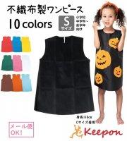 衣装ベース ワンピース 小学校中学年〜高学年向Sサイズ(2個までメール便可能) 10色からお選びください