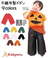 衣装ベース ズボン 小学校中学年〜高学年向Sサイズ(1個までメール便可能) 9色からお選びください