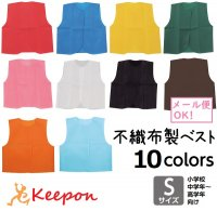 衣装ベース ベスト 小学校中学年〜高学年向Sサイズ(メール便可能) 10色からお選びください