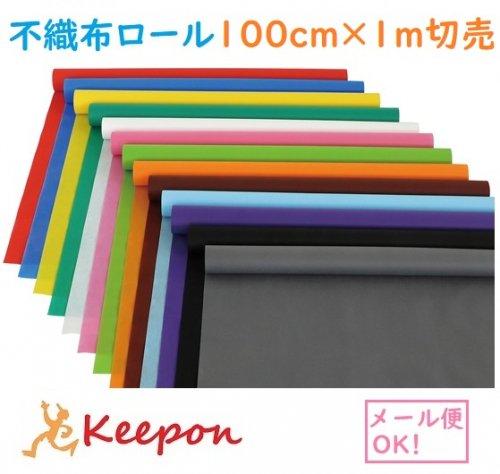 カラー不織布ロール 切り売り 1m幅×1m 13色からお選びください