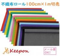 カラー不織布ロール 切り売り 1m幅×1m (2枚までメール便可能) 13色からお選びください