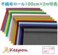 カラー不織布ロール 切り売り 1m幅×2m