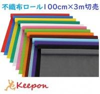 カラー不織布ロール 切り売り 1m幅×3m