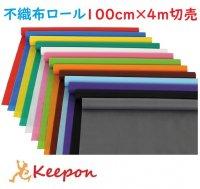 カラー不織布ロール 切り売り 1m幅×4m