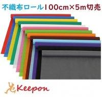 カラー不織布ロール 切り売り 1m幅×5m