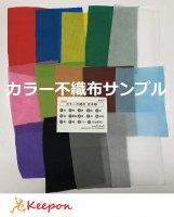 【メール便発送代引き不可】カラー不織布ロール サンプル14枚セット 約15×10cm