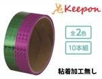 ホログラムテープ8m巻 (10本組) 粘着加工無し 2色からお選びください