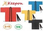 カラー布製ハッピ Lサイズ 大人用 (帯付)