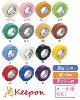 エスロンビニールテープ 19mm×10m(14個までメール便可能) 15色からお選びください