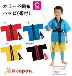 カラー不織布ハッピ 帯付  幼児向きCサイズ 半袖