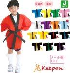 カラー不織布ハッピ(帯付) Jサイズ(幼児~低学年用) 半袖