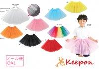 フリフリスカート (2枚までメール便可能) 8色からお選びください チュールスカート