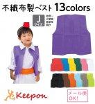 衣装ベース ベスト 幼児〜低学年向きJサイズ(8個までメール便可能)13色からお選びください