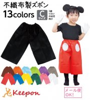 衣装ベース ズボン Cサイズ(2個までメール便可能)13色からお選びください