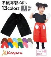 衣装ベース ズボン Jサイズ(2個までメール便可能)13色からお選びください