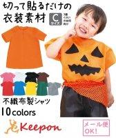 衣装ベース シャツ 幼児向きCサイズ