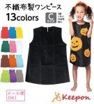 衣装ベース ワンピース 幼児向きCサイズ(4個までメール便可能) 13色からお選びください