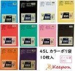 カラーポリ袋 (10枚)650×800mm 10色からお選びください(3組までメール便可能)