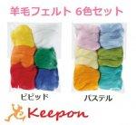羊毛フェルト6色セット 約30g(約5g×6色) 6色からお選びください