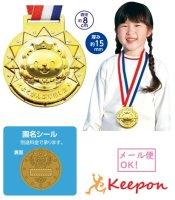 ゴールド3Dメダル
