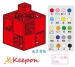 基本四角単品100ピース アーテックブロック 20色からお選びください