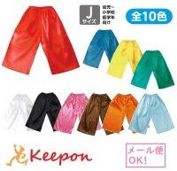 衣装ベース ソフトサテン ズボン 幼児向きJサイズ