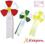 胸章リボン (五方) (メール便可能) 赤/黄/緑〜3色からお選び下さい
