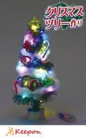 クリスマスツリー作り(イルミネーションライト付)