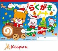 クリスマスらくがきノートB4 アニマルサンタ 30ページ